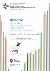 CCI29102014_0001